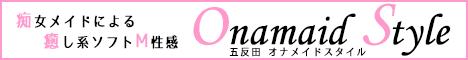 品川区 M性感・痴女系風俗 オナメイドスタイル