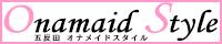 五反田 オナメイドスタイル