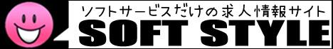 ソフトサービスだけの風俗求人情報サイト SOFT STYLE