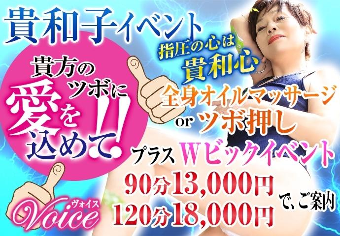 貴和子イベント!!