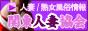 関東人妻協会