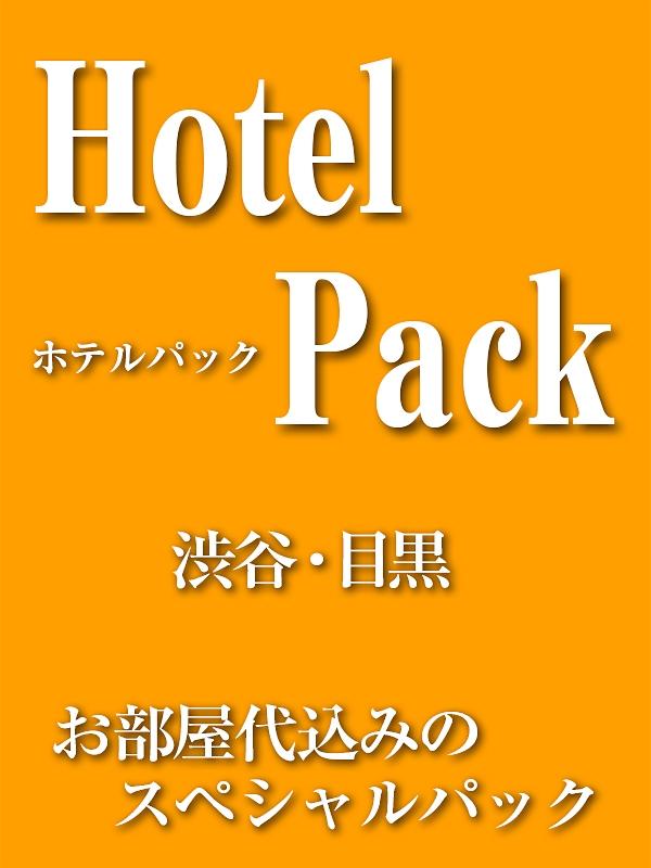 ホテルパック