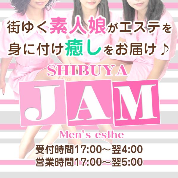 エステ 渋谷JAM