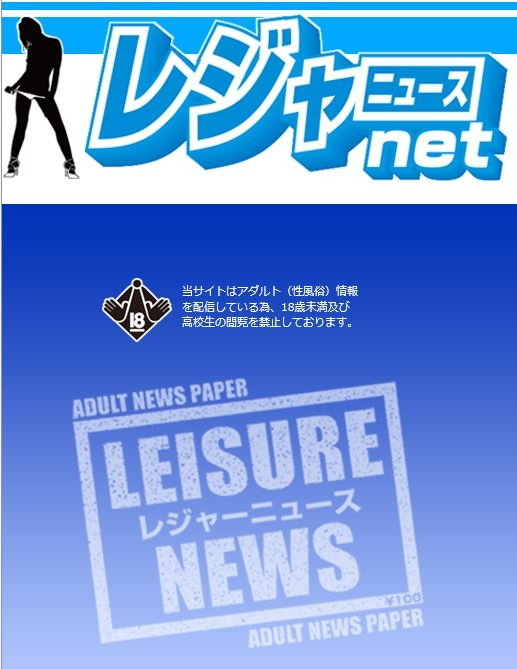 鶯谷【レジャーニュースnet】ぜひご活用下さい!