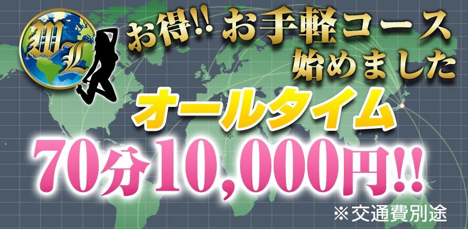 70分10,000円!!