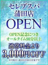 蒲田店オープン記念