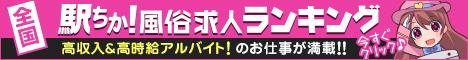 風俗求人ポータル駅ちか(大塚・巣鴨)