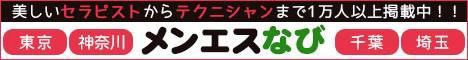 『メンズエステ』大塚駅 公式サイト