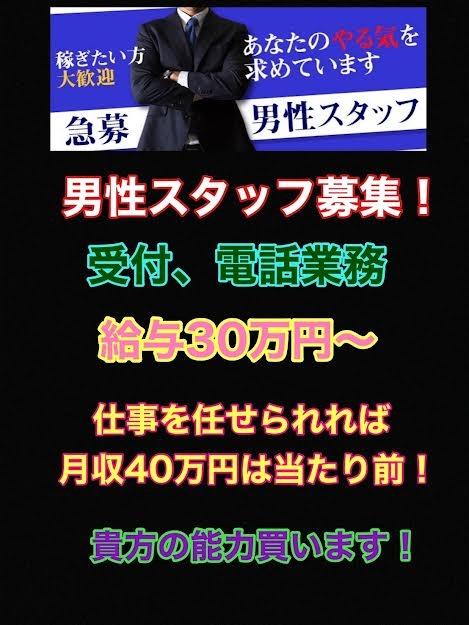 【大井町 メンズエステ ナースクリニック】従業員募集
