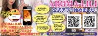 公式アプリインストールで1000円キャッシュバック!!