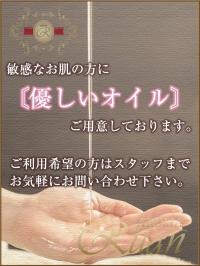 【Aroma Ruan -アロマルアン-】優しいオイル