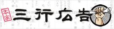 鶯谷・大塚デリヘル・本家三行広告