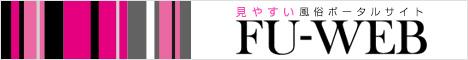 見やすい風俗サイトFU-WEB