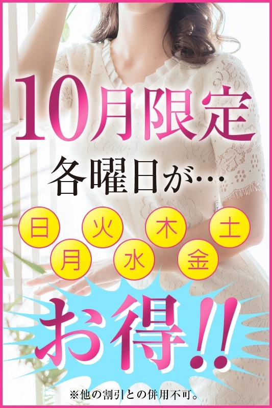 【WHITE ROSE~ホワイトローズ~】10月限定イベント