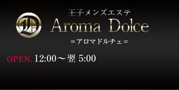 AROMA DOLCE(アロマドルチェ)