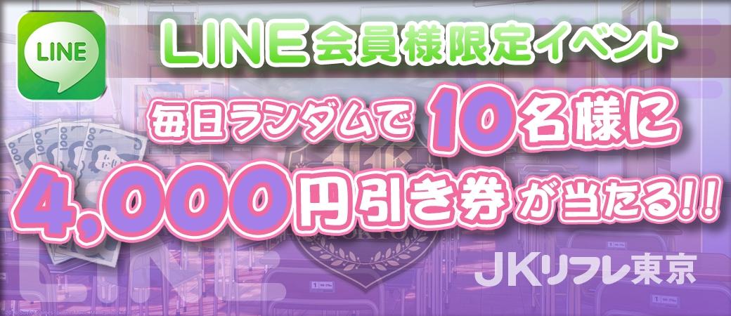 4,000円引き券が当たる!!(LINE会員様限定)