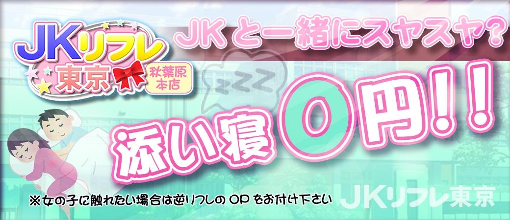 添い寝0円!!