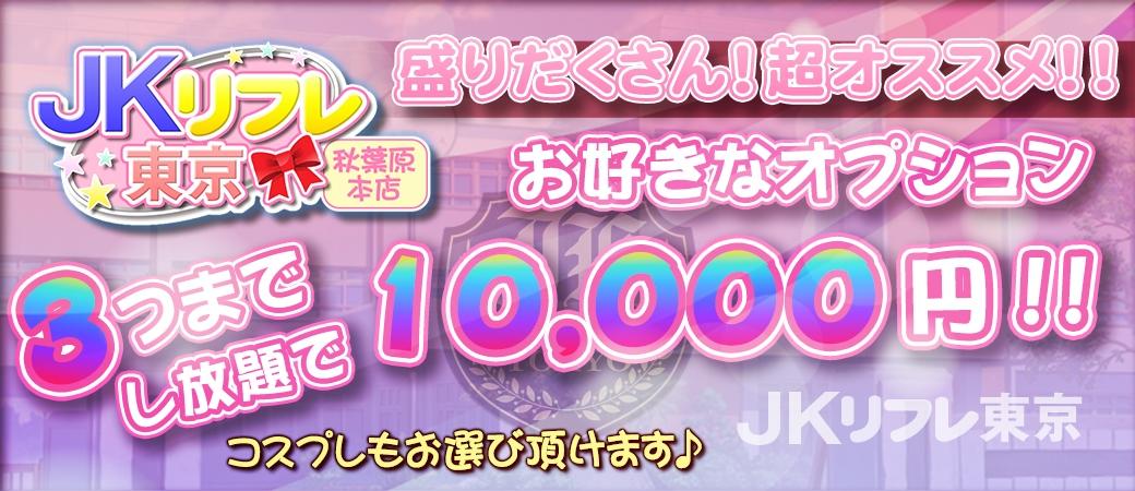 オプションし放題10,000円!?!?