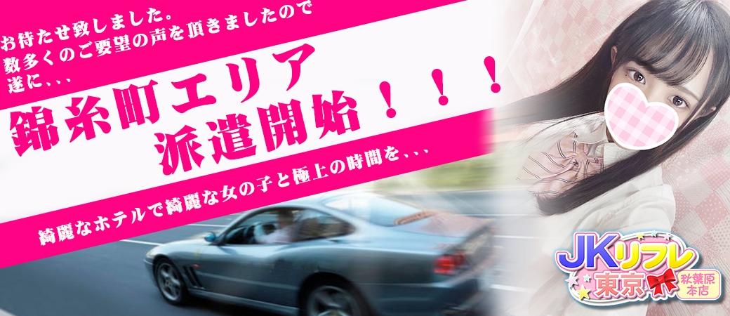 錦糸町エリア派遣開始!
