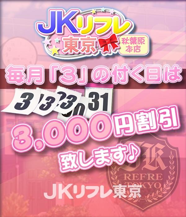 【JKリフレ東京】JKリフレ東京の日!