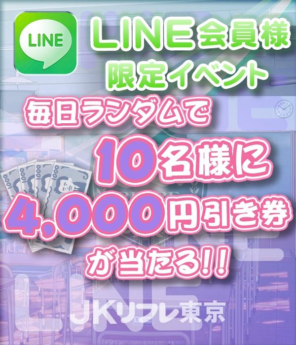 【JKリフレ東京】毎日4000円割引券が当たる!?