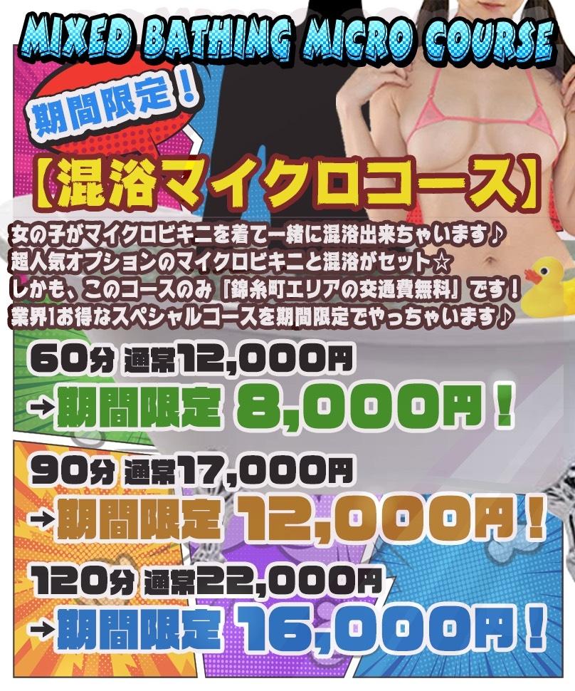 【JKリフレ東京】☆混浴マイクロコース☆