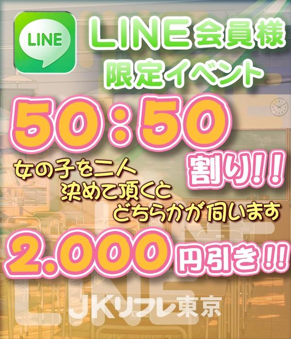 【JKリフレ東京】50:50割!