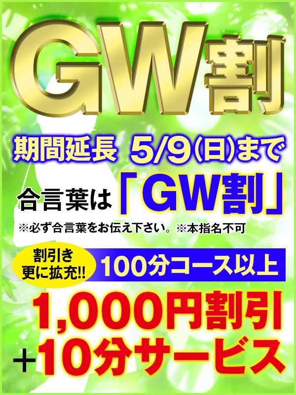 【となりのおばさま 川崎店】GW特別割引キャンペーン