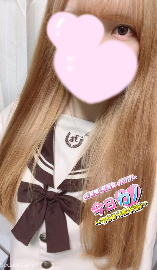 【秋葉原JK派遣リフレ 今日カノ ~今日から彼女(仮)~】るな完全未経験18歳 癒し系