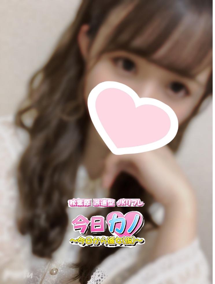 【秋葉原JK派遣リフレ 今日カノ ~今日から彼女(仮)~】ゆりアイドル系美少女