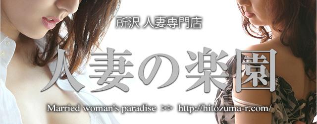人妻の楽園 求人ホームページ